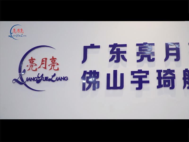 GuangDong Liangyueliang Photoelectric Technology Co.,Ltd -Uv Lighting Company